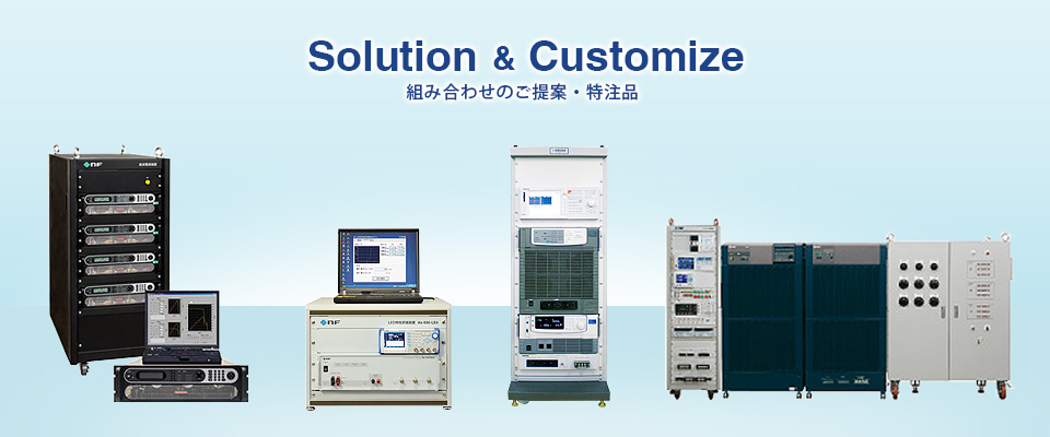 Solution&Customize 組み合わせのご提案、特注品