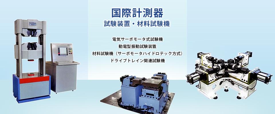 国際計測器 試験装置・材料試験機